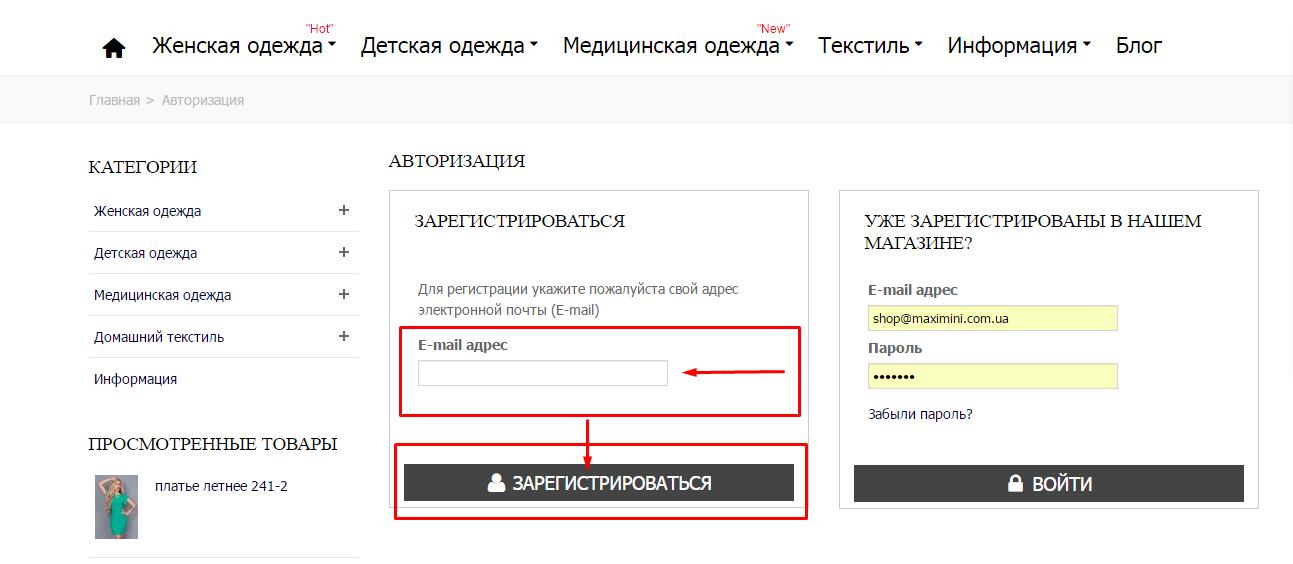кнопка регистрации подробно