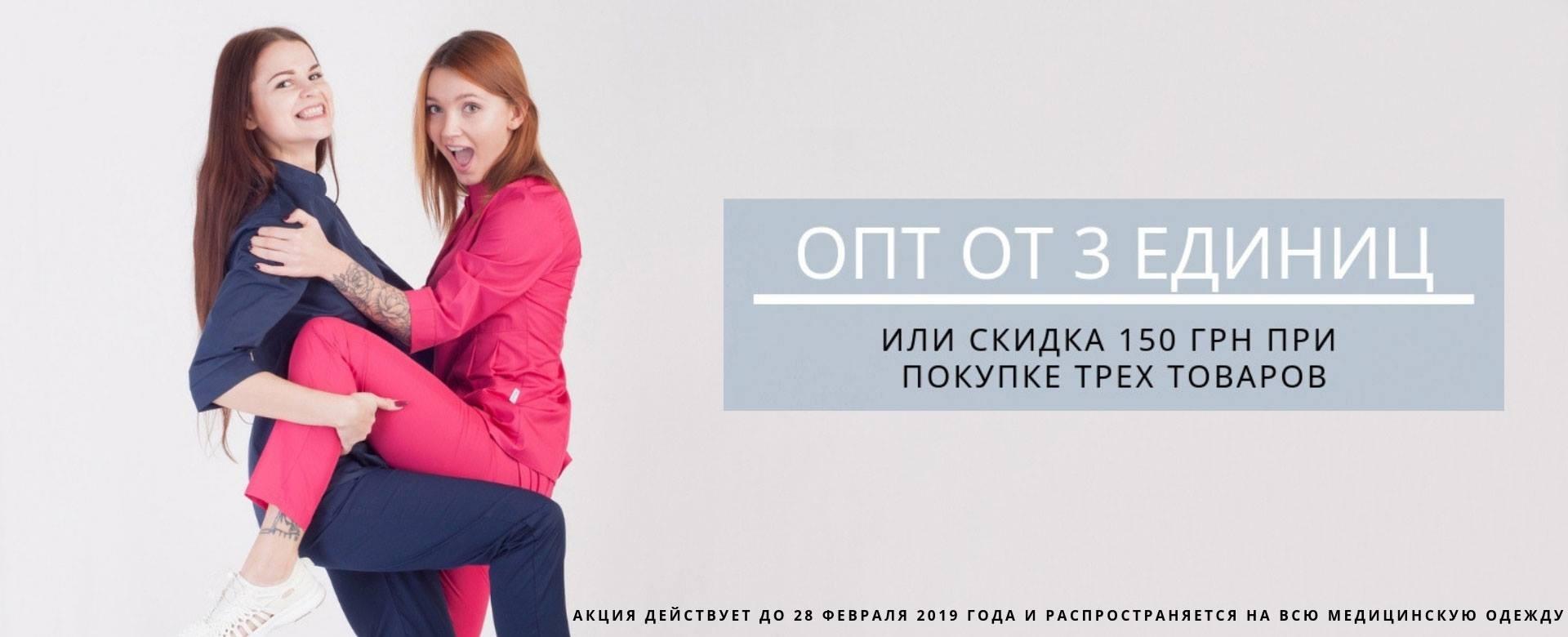 медицинские костюмы украина