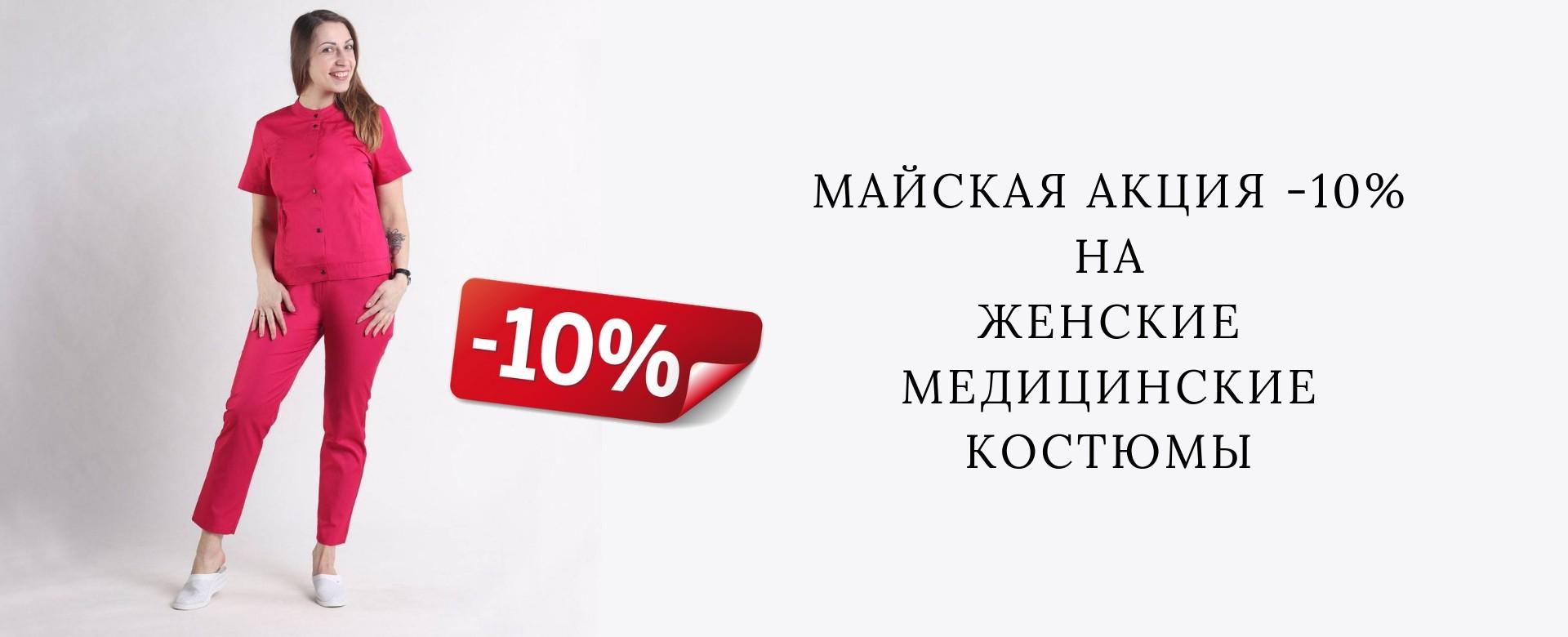 2845e1d6612 медицинские костюмы украина скидка. медицинская одежда оптом и розница